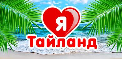 Я люблю Тайланд!