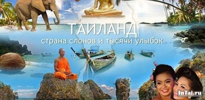 Рубрика: таиланд